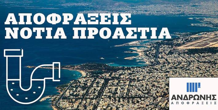 Αποφράξεις Άγιος Κοσμάς - Αποφράξεις Νότια Προάστια
